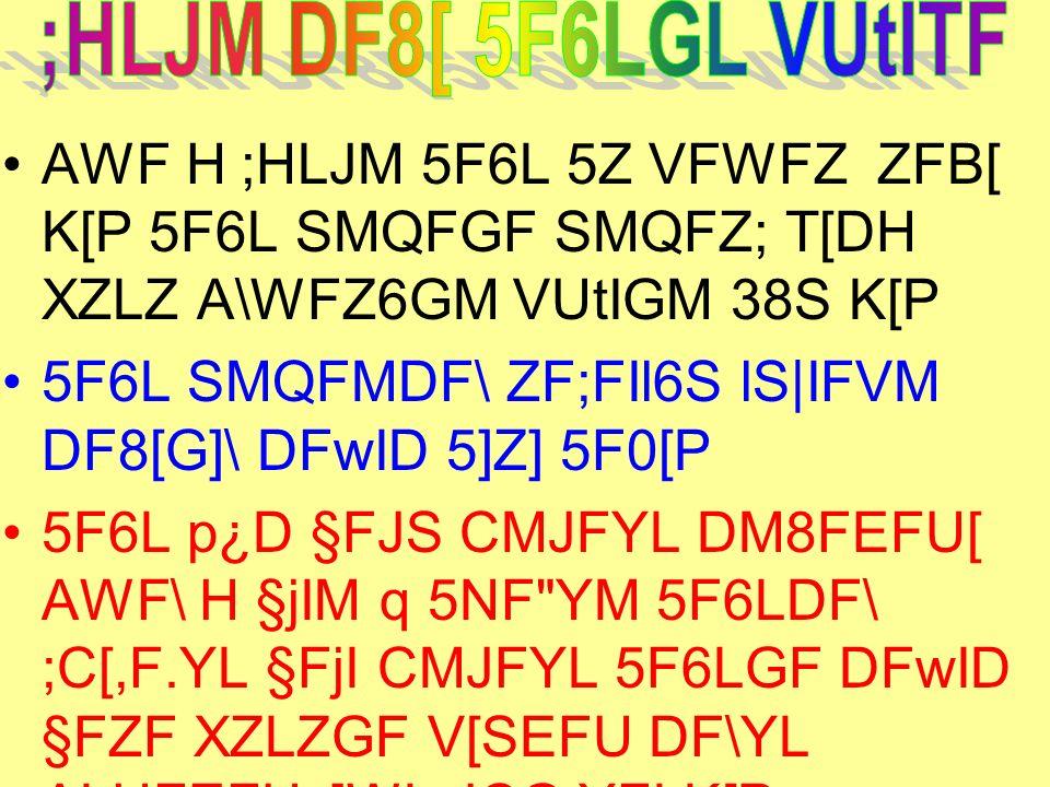 AWF H ;HLJM 5F6L 5Z VFWFZ ZFB[ K[P 5F6L SMQFGF SMQFZ; T[DH XZLZ A\WFZ6GM VUtIGM 38S K[P 5F6L SMQFMDF\ ZF;FIl6S lS IFVM DF8[G]\ DFwID 5]Z] 5F0[P 5F6L p