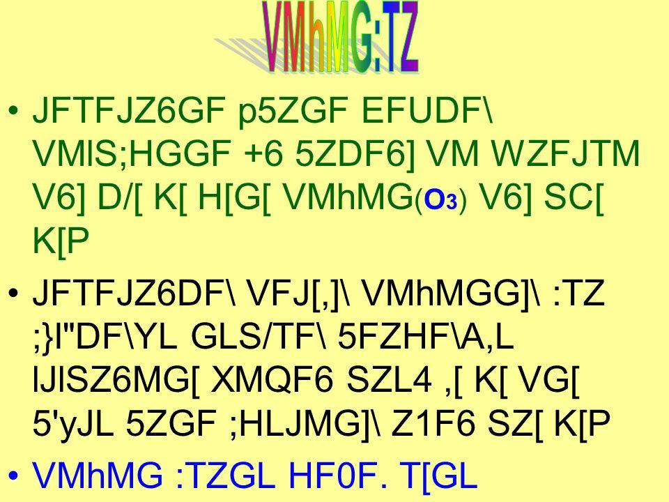 JFTFJZ6GF p5ZGF EFUDF\ VMlS;HGGF +6 5ZDF6] VM WZFJTM V6] D/[ K[ H[G[ VMhMG (O 3 ) V6] SC[ K[P JFTFJZ6DF\ VFJ[,]\ VMhMGG]\ :TZ ;}I