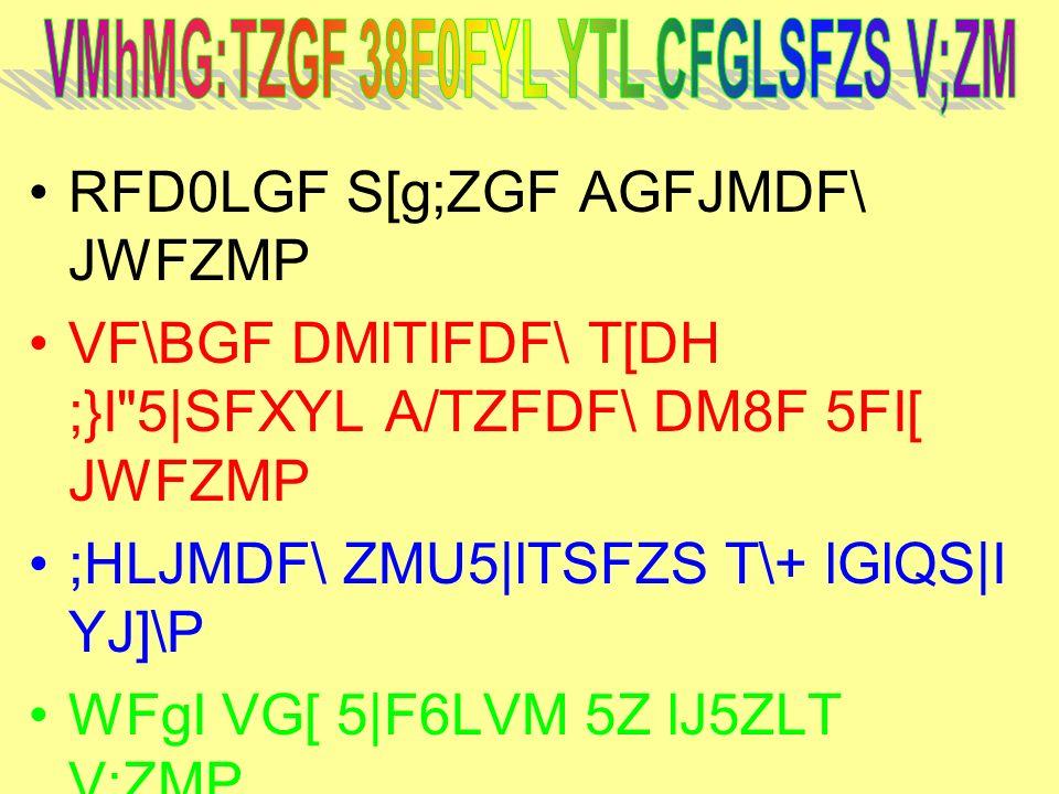 RFD0LGF S[g;ZGF AGFJMDF\ JWFZMP VF\BGF DMlTIFDF\ T[DH ;}I