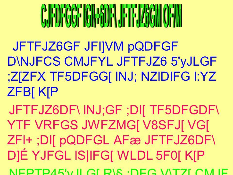 JFTFJZ6DF\ U|LGCFp; JFI]GF ;\U|C YJFYL 5 yJLGF TF5GFGDF\ JWFZM YFI K[P KTF\ SFA G VG[ DF8[ DCF;FUZM D]bI ;\U|FCS CMJFYL JFTFJZ6DF\ T[VM U|LGCFp; JFI]VMG]\ lGIDG SZ[ K[P