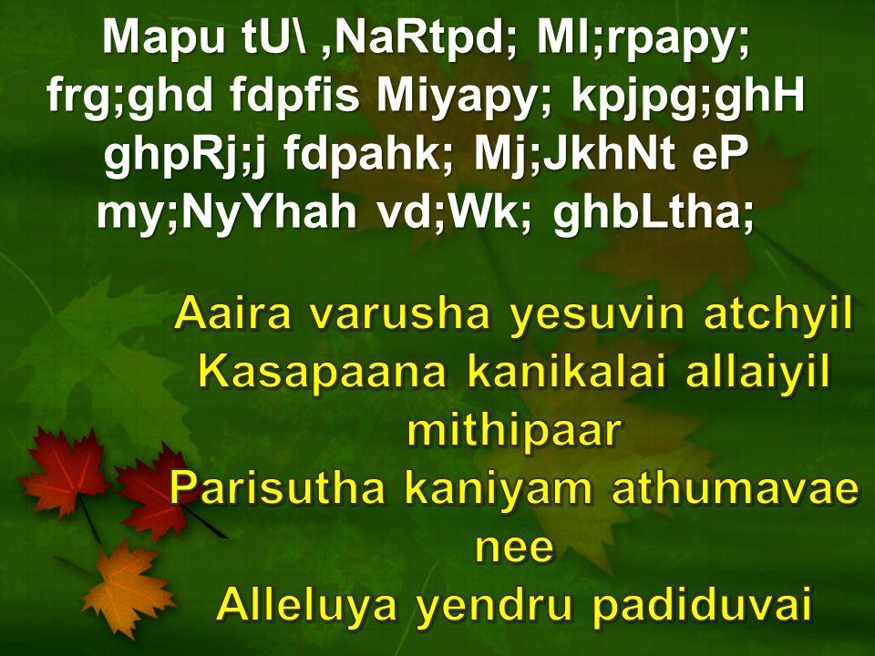 Mapu tU\,NaRtpd; Ml;rpapy; frg;ghd fdpfis Miyapy; kpjpg;ghH ghpRj;j fdpahk; Mj;JkhNt eP my;NyYhah vd;Wk; ghbLtha;