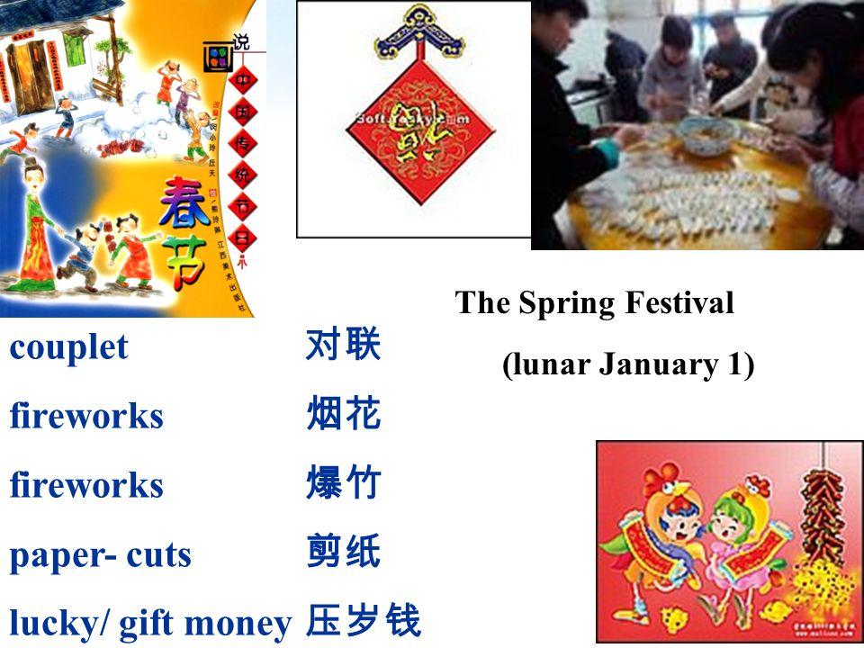 The Lantern Festival (Lunar January 15) lion /dragon dance riddles written on lanterns exhibit of lanterns rice glue ball /
