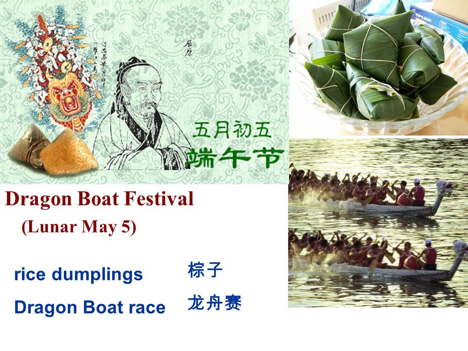 Dragon Boat Festival (Lunar May 5) rice dumplings Dragon Boat race