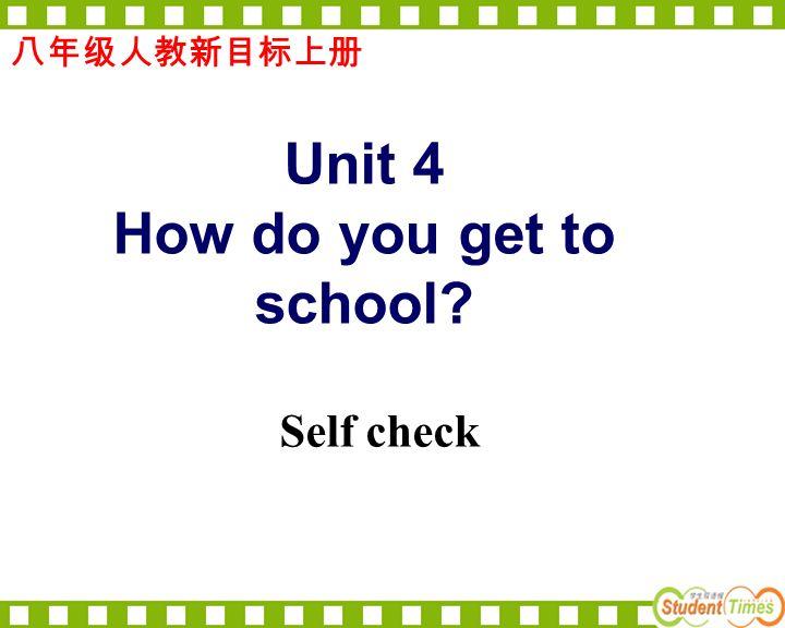 Unit 4 How do you get to school? Self check