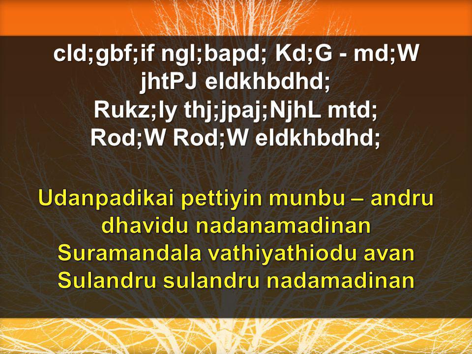 cld;gbf;if ngl;bapd; Kd;G - md;W jhtPJ eldkhbdhd; Rukz;ly thj;jpaj;NjhL mtd; Rod;W Rod;W eldkhbdhd;