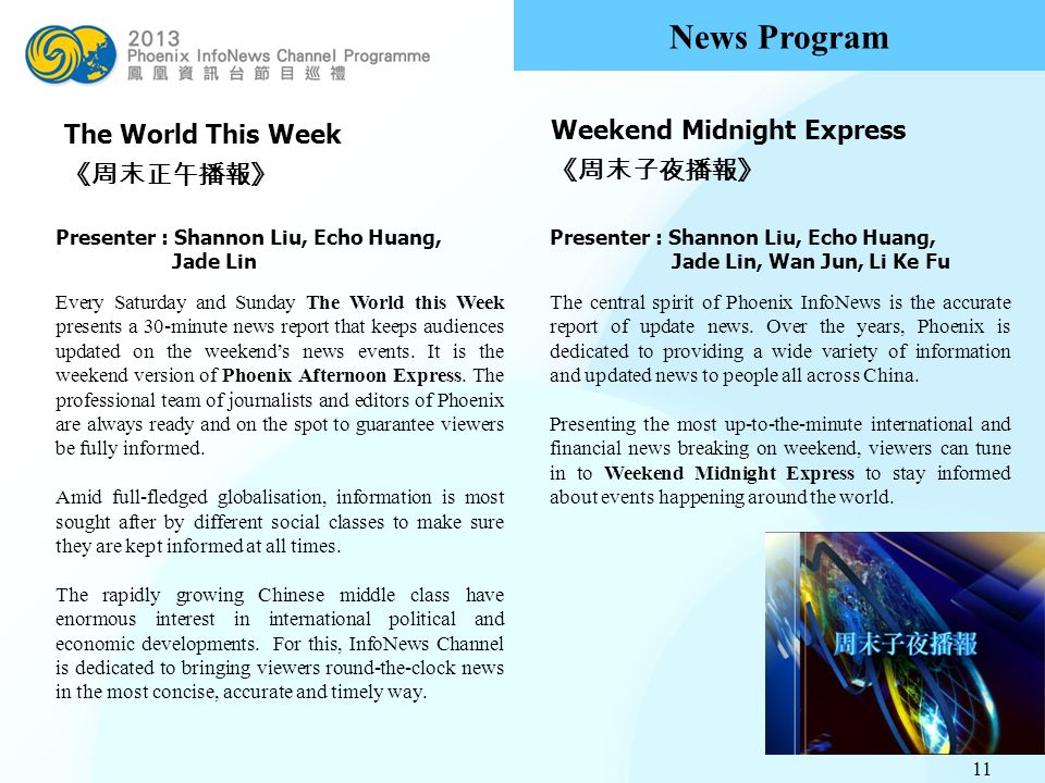 10 News Program Presenter : Jade Lin, Echo Huang Weekend Morning News News Zone 10 The program puts audiences right to the spot of news through our ex