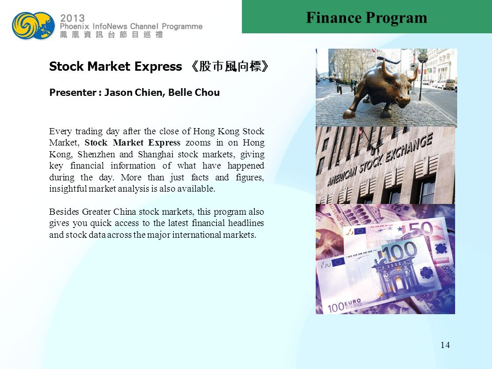 13 Finance Program China Financial Intelligence takes a weekly look from the vantage point of Shanghai at all aspects of the Chinese economy, allowing
