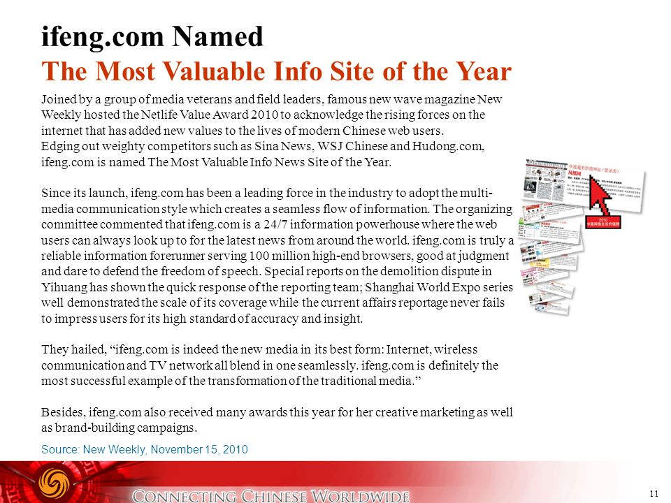 11 ifeng.com Named The Most Valuable Info Site of the Year Source: New Weekly, November 15, 2010 Joined by a group of media veterans and field leaders