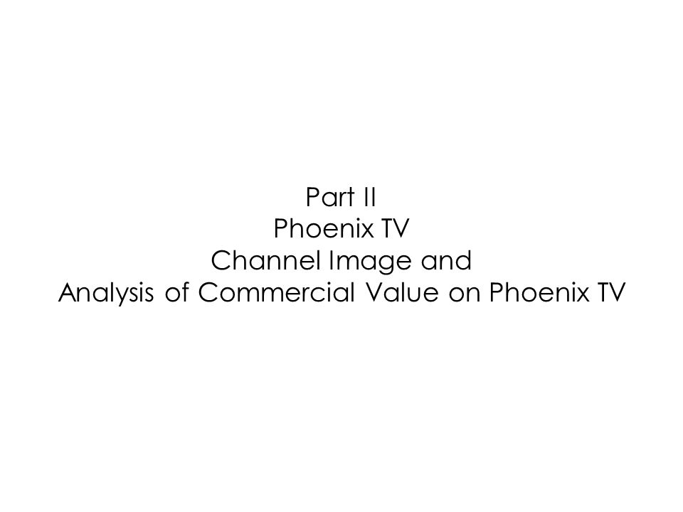 Part II Phoenix TV Channel Image and Analysis of Commercial Value on Phoenix TV