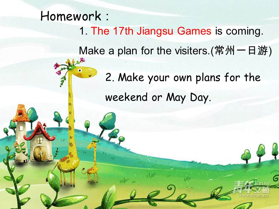 Homework 2. Make your own plans for the weekend or May Day. 1. The 17th Jiangsu Games is coming. Make a plan for the visiters.( )