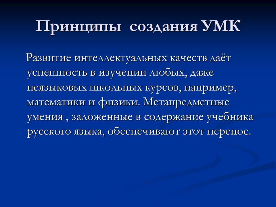 Принципы создания УМК Четвёртый принцип учебника – текстоцентризм.