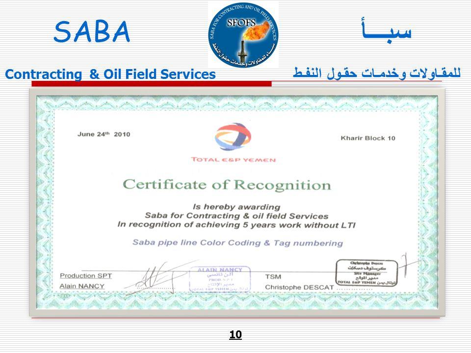 SABA للمقـاولات وخدمـات حقـول النفـط سبـــأ Contracting & Oil Field Services 10