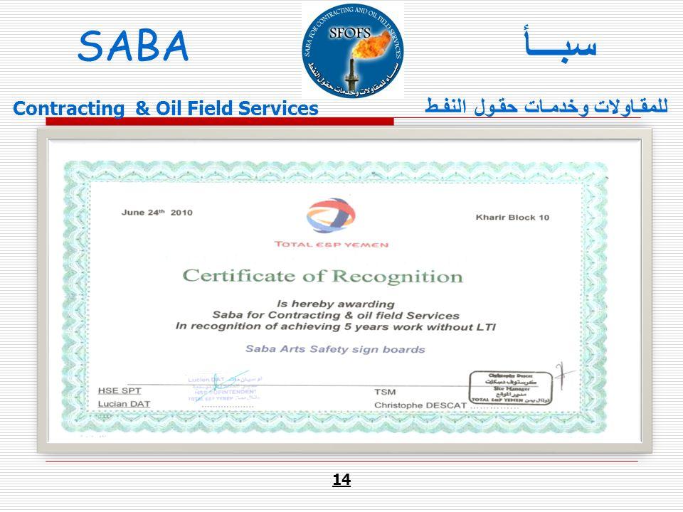 14 SABA للمقـاولات وخدمـات حقـول النفـط سبـــأ Contracting & Oil Field Services