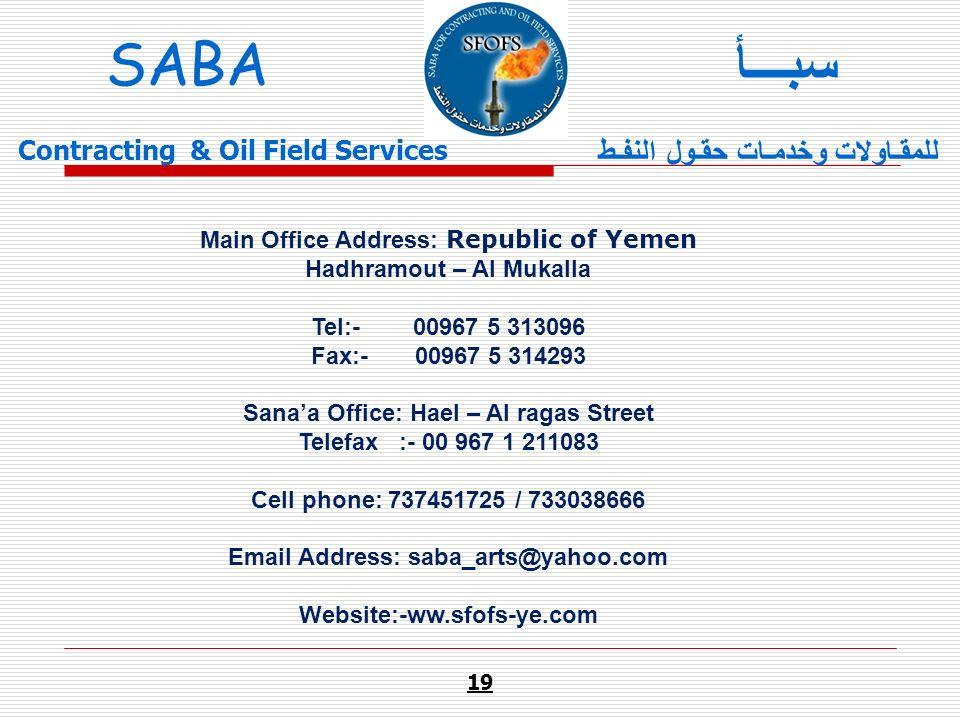 Main Office Address: Republic of Yemen Hadhramout – Al Mukalla Tel:- 00967 5 313096 Fax:- 00967 5 314293 Sanaa Office: Hael – Al ragas Street Telefax