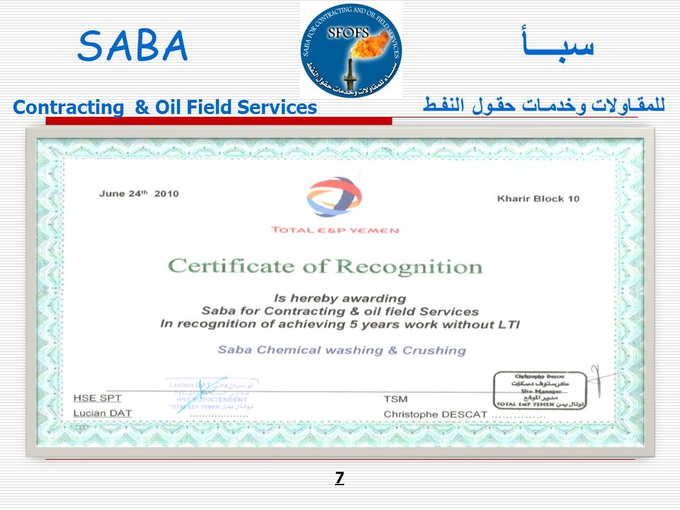 7 SABA للمقـاولات وخدمـات حقـول النفـط سبـــأ Contracting & Oil Field Services