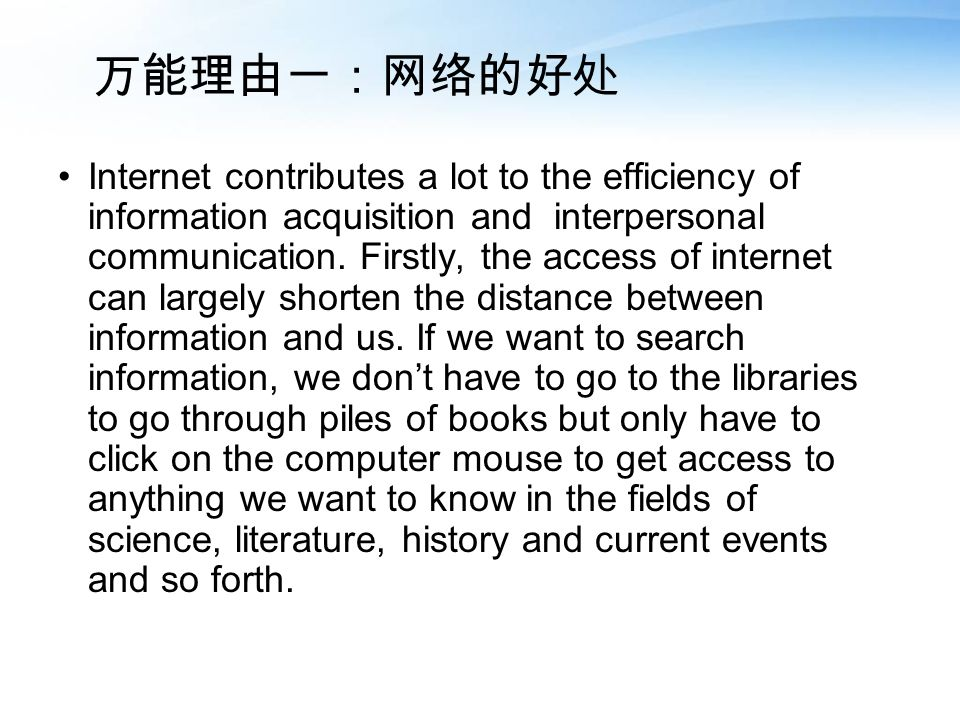 Internet contributes a lot to the efficiency of information acquisition and interpersonal communication.