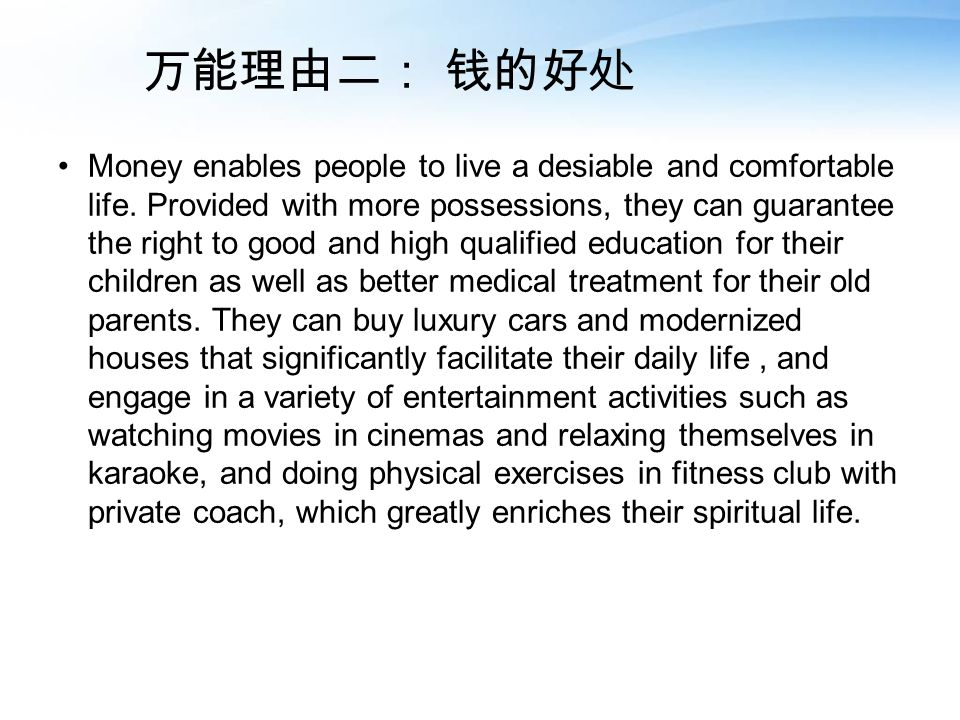 Money enables people to live a desiable and comfortable life.