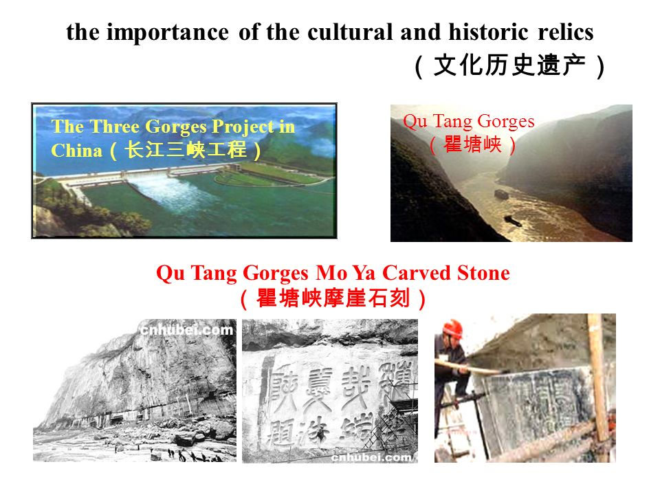 The Three Gorges Project in China Qu Tang Gorges the importance of the cultural and historic relics Qu Tang Gorges Mo Ya Carved Stone