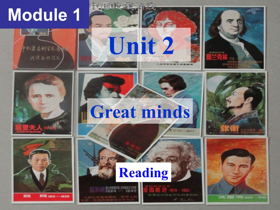 Module 1 Unit 2 Reading Great minds