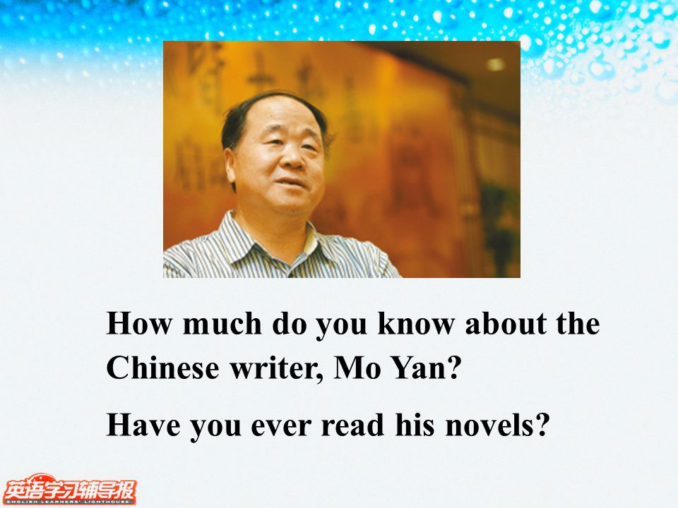 How much do you know about the Chinese writer, Mo Yan? Have you ever read his novels?