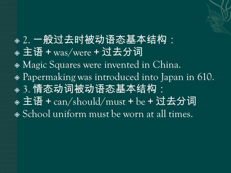 2. was/were Magic Squares were invented in China.