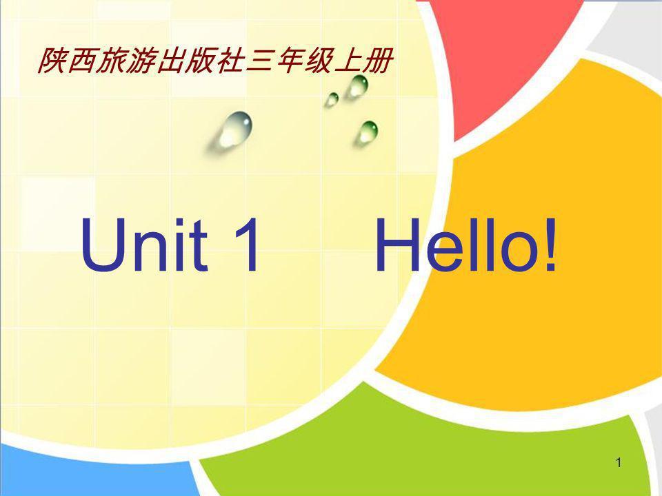 1 Unit 1 Hello!