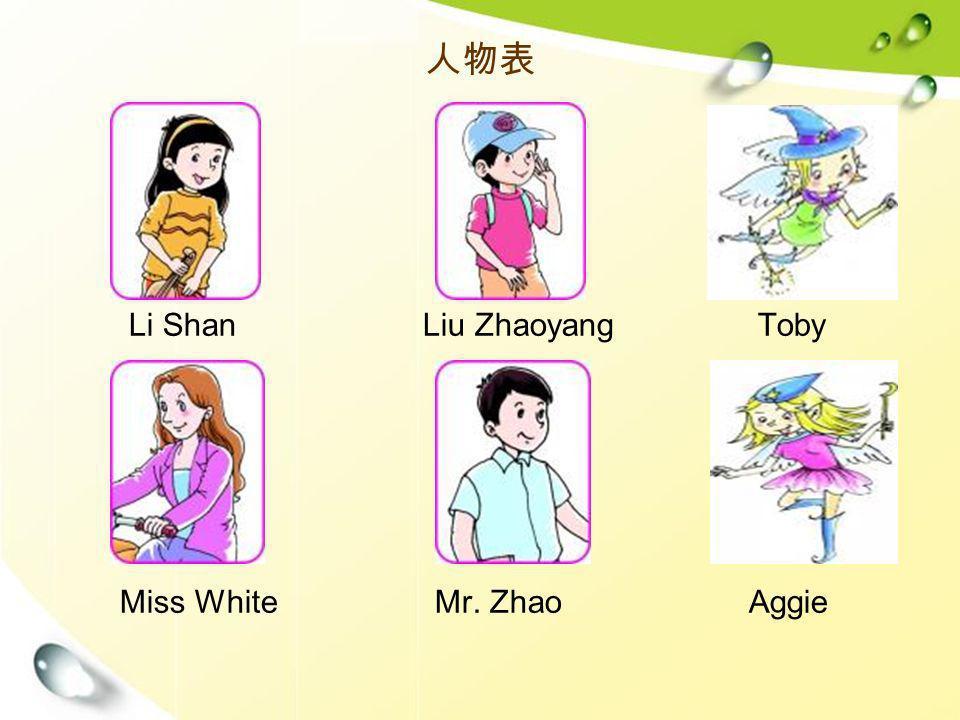 Li Shan Liu Zhaoyang Toby Miss White Mr. Zhao Aggie