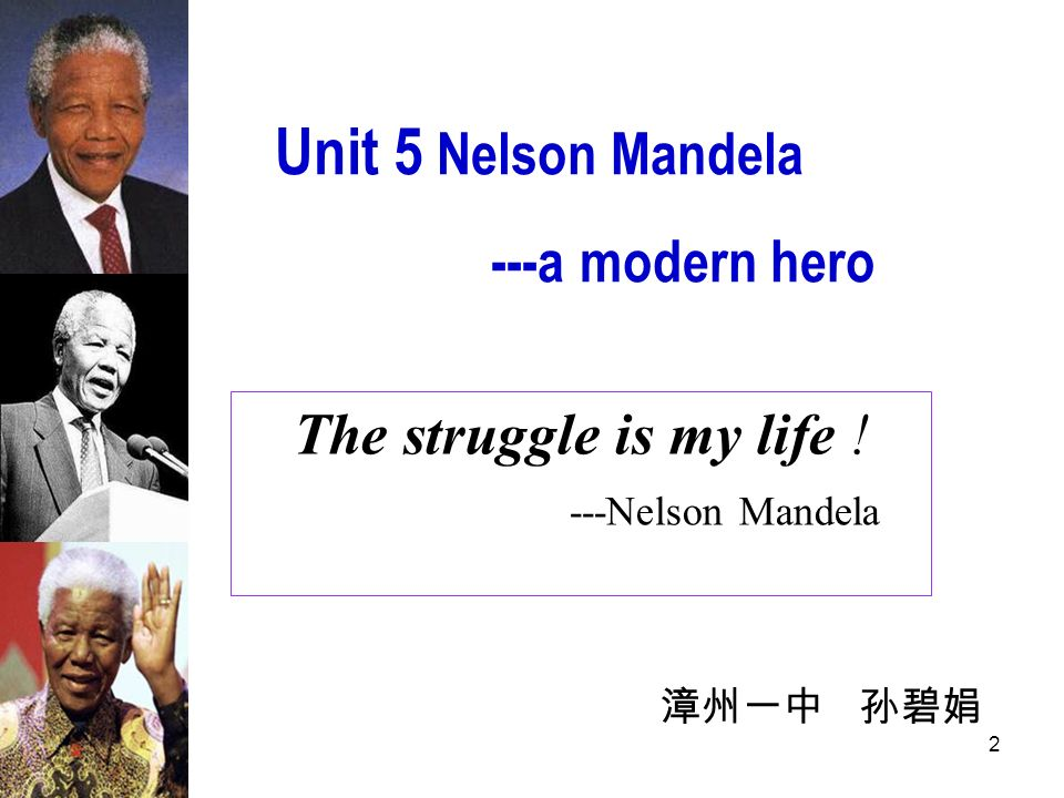 2 The struggle is my life ! ---Nelson Mandela Unit 5 Nelson Mandela ---a modern hero