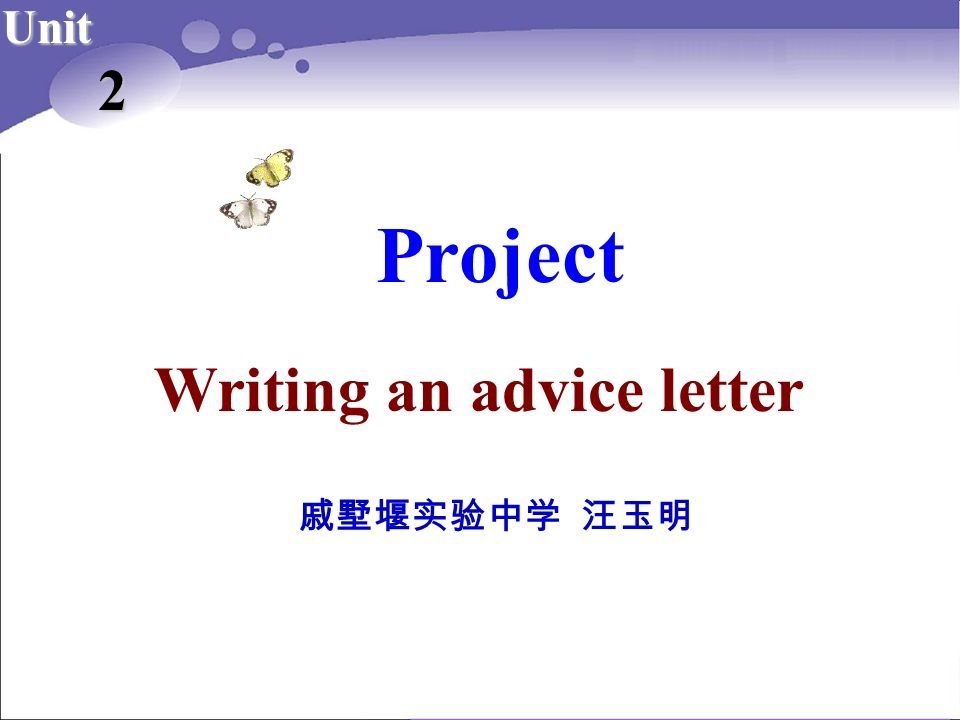 Project Unit 2 Writing an advice letter