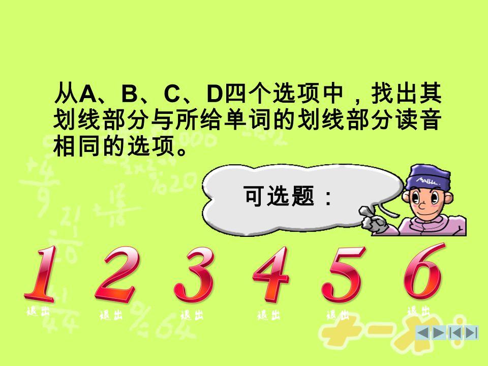 6. (1)block (2)black (3)blank (4)blood a. b. c. d. A. abcd B. dacb C. dbca D. dcba