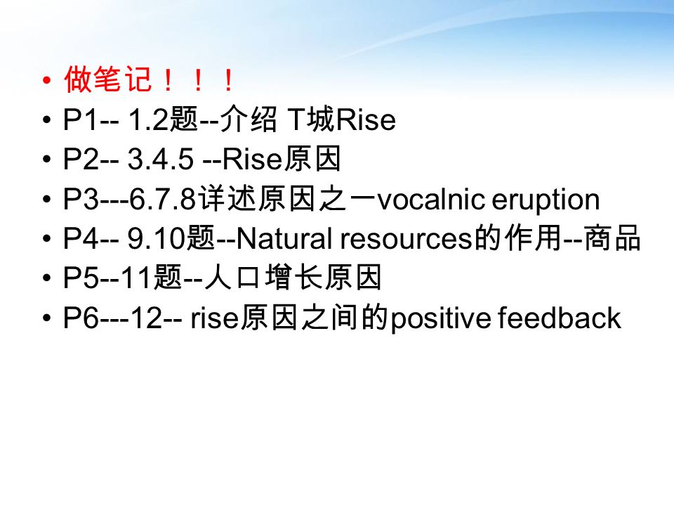 P1-- 1.2 -- T Rise P2-- 3.4.5 --Rise P3---6.7.8 vocalnic eruption P4-- 9.10 --Natural resources -- P5--11 -- P6---12-- rise positive feedback