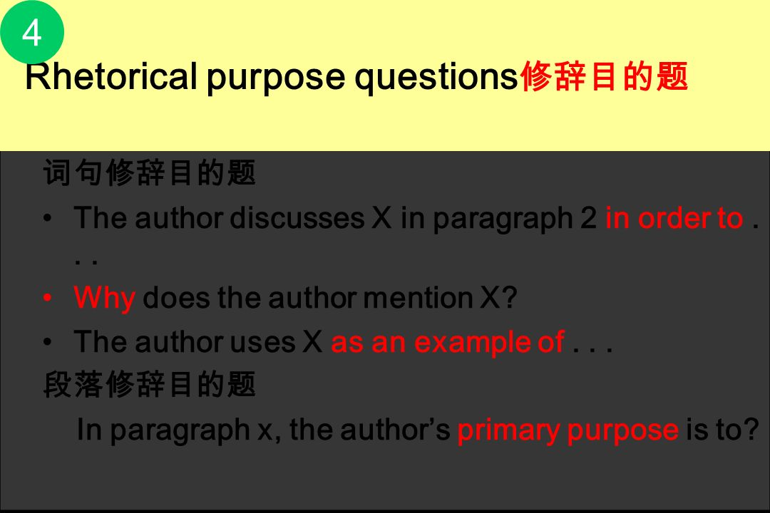 Rhetorical purpose questions 4 The author discusses X in paragraph 2 in order to... Why does the author mention X? The author uses X as an example of.
