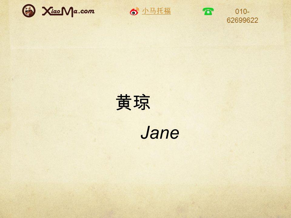 010- 62699622 Jane