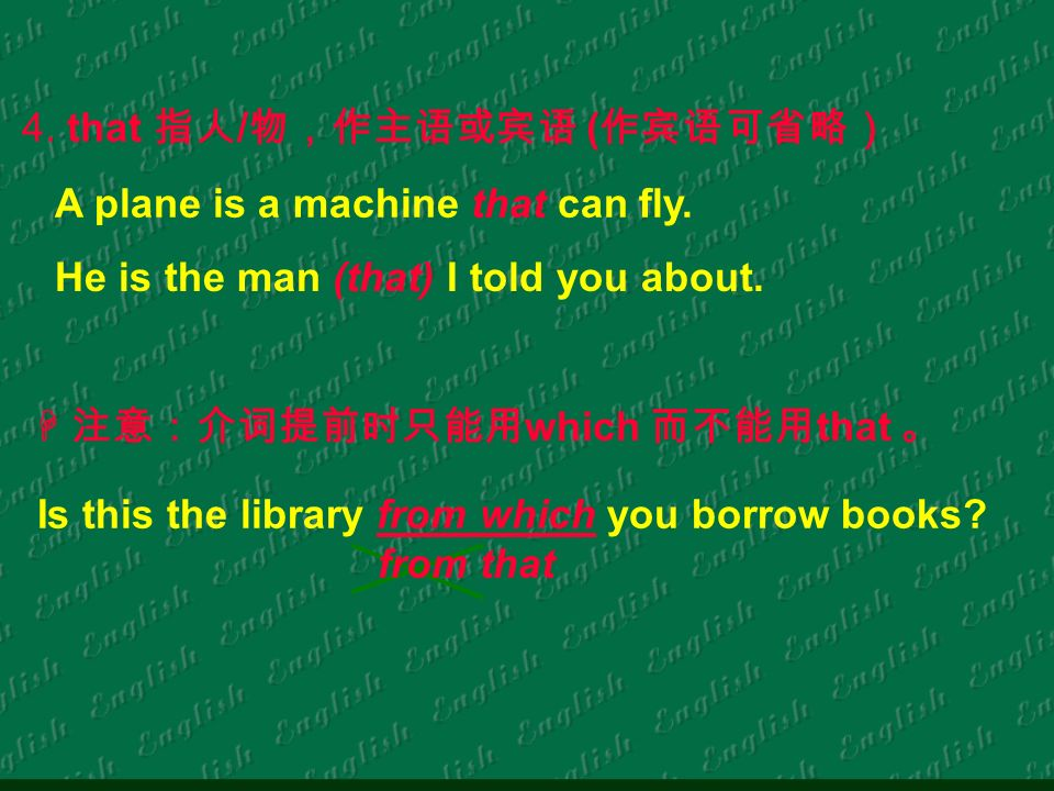 which that 4. that / ( A plane is a machine that can fly. Is this the library from which you borrow books? from that