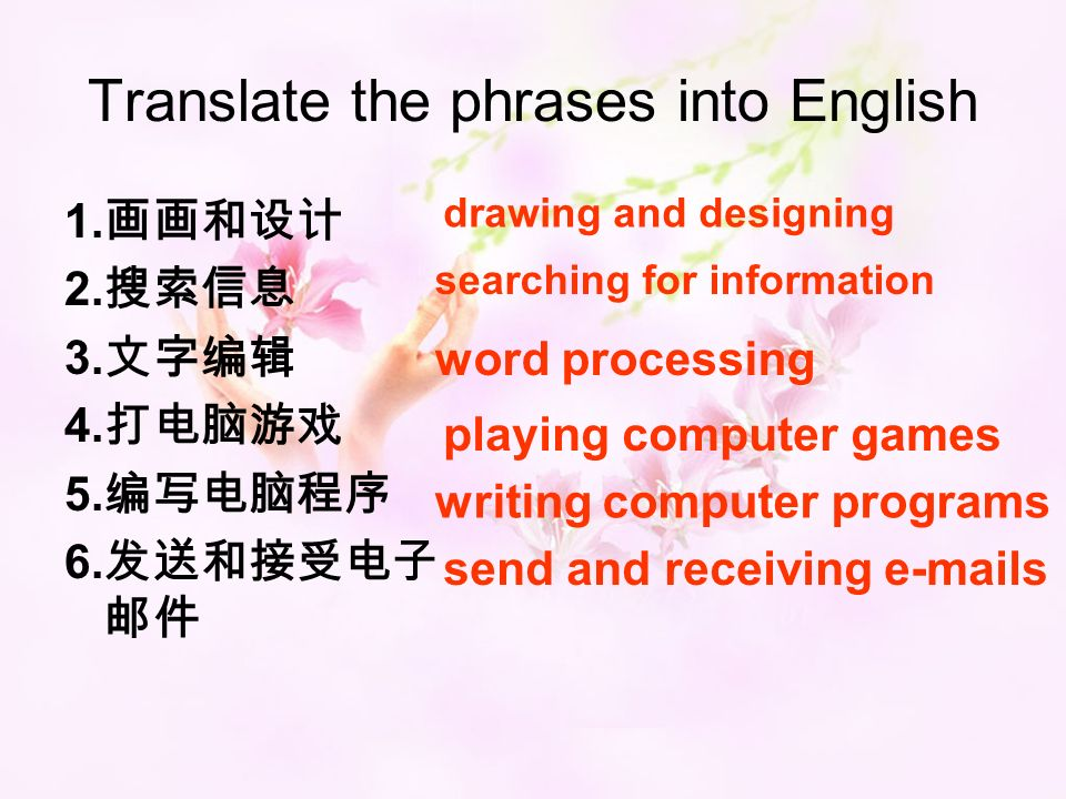 Translate the phrases into English 1. 2. 3. 4. 5.