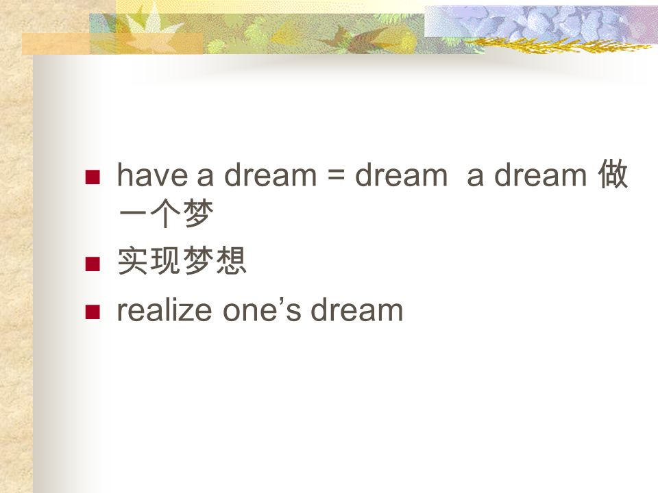 Reading Dream:dreamed/dreamt; dreamed/dreamt dream of doing sth.