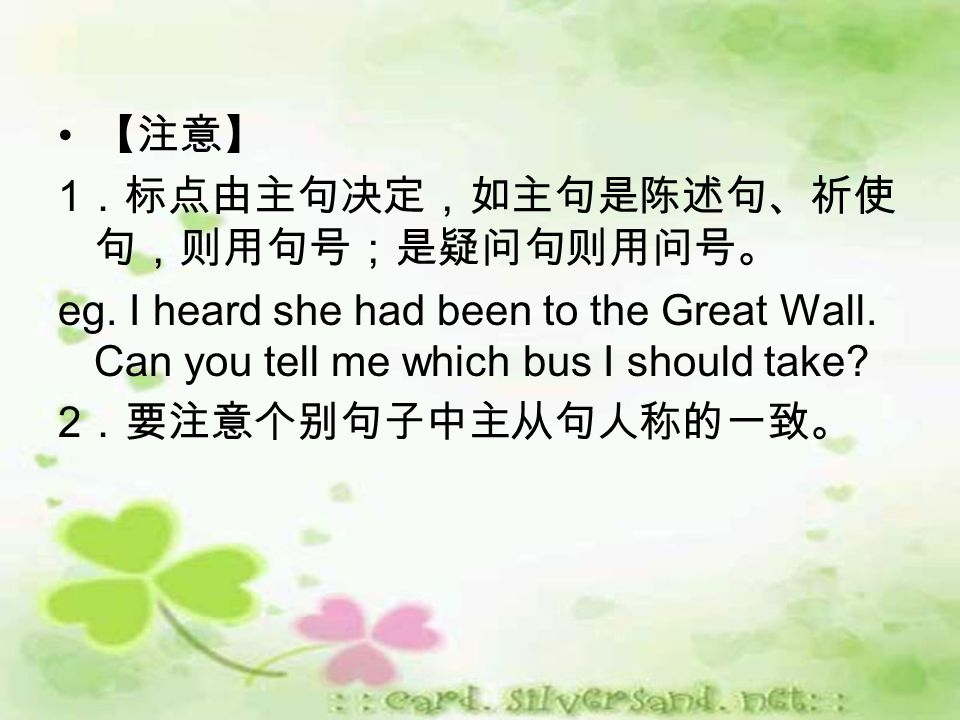 1 eg. I heard she had been to the Great Wall. Can you tell me which bus I should take? 2