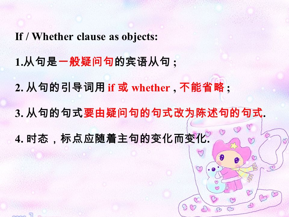 If / Whether clause as objects: 1. ; 2. if whether, ; 3.. 4..