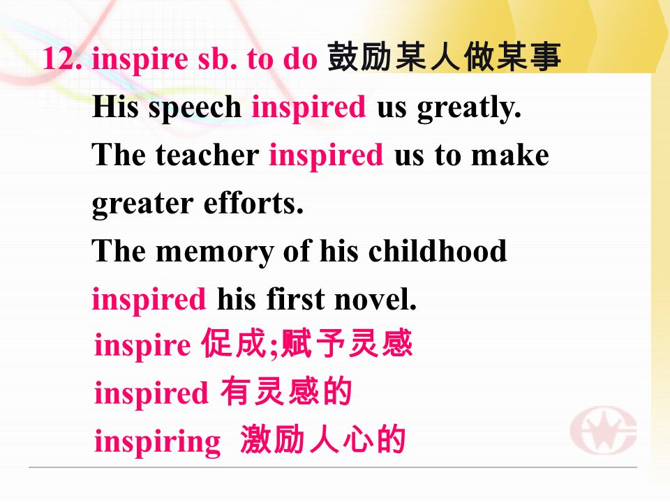 12. inspire sb. to do His speech inspired us greatly.