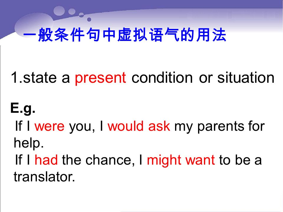 unreal present conditionals: If… were/did …, …would do … 1.