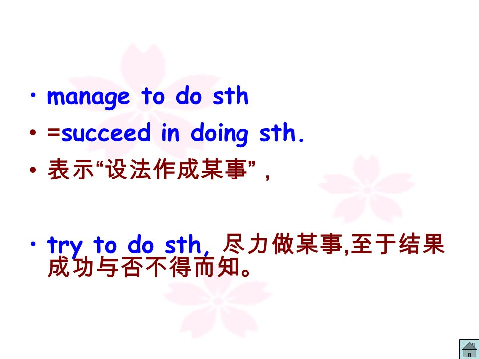(2) vt. (2) vt. manage a shop (business, factory, hotel) manage ones money manage a department / project / / / / / /