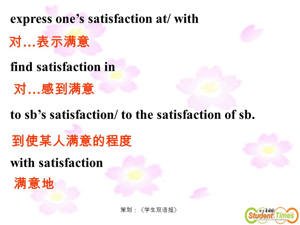 100 express ones satisfaction at/ with find satisfaction in to sbs satisfaction/ to the satisfaction of sb.