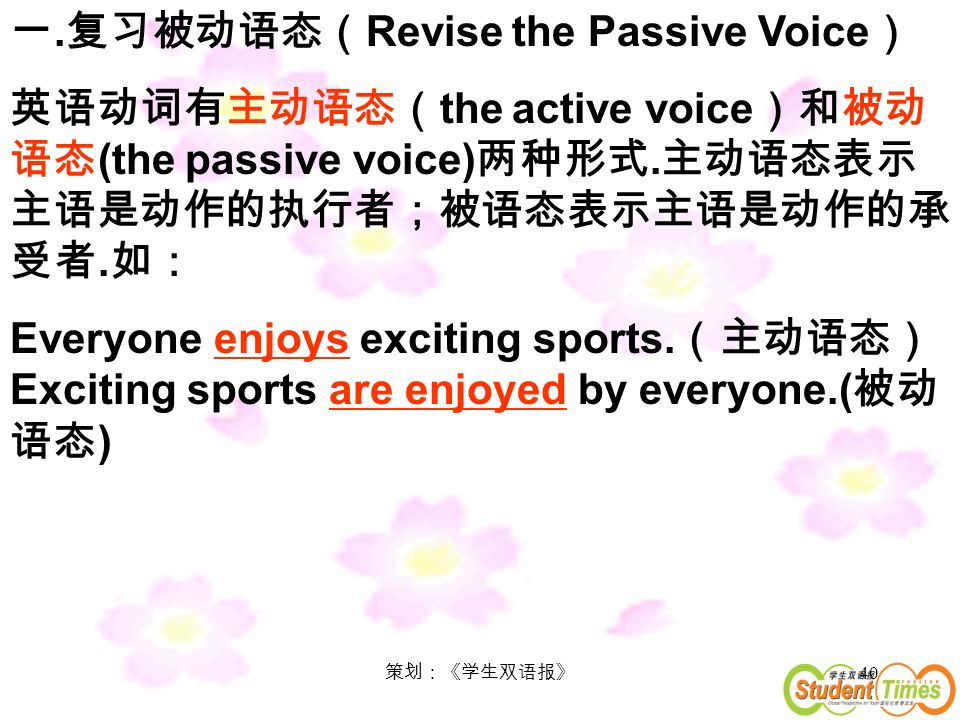40. Revise the Passive Voice the active voice (the passive voice)..