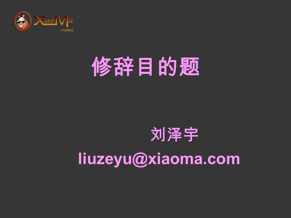 liuzeyu@xiaoma.com