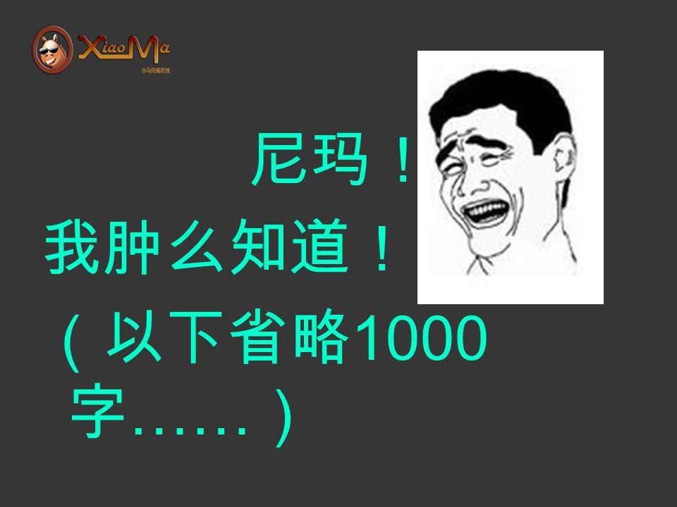 1000 ……