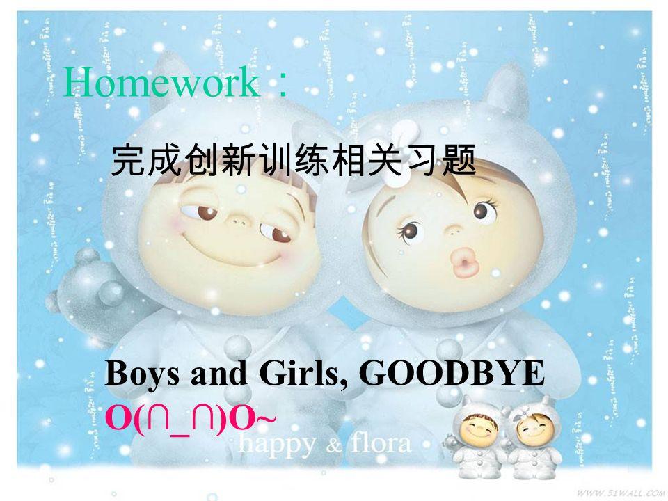 Homework Boys and Girls, GOODBYE O(_)O~