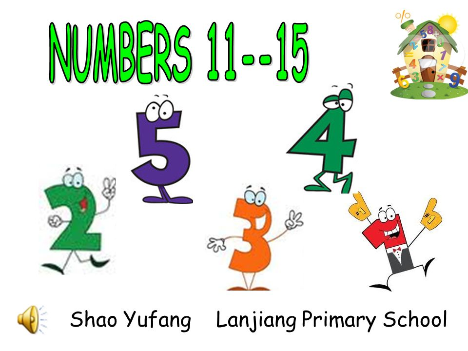Shao Yufang Lanjiang Primary School