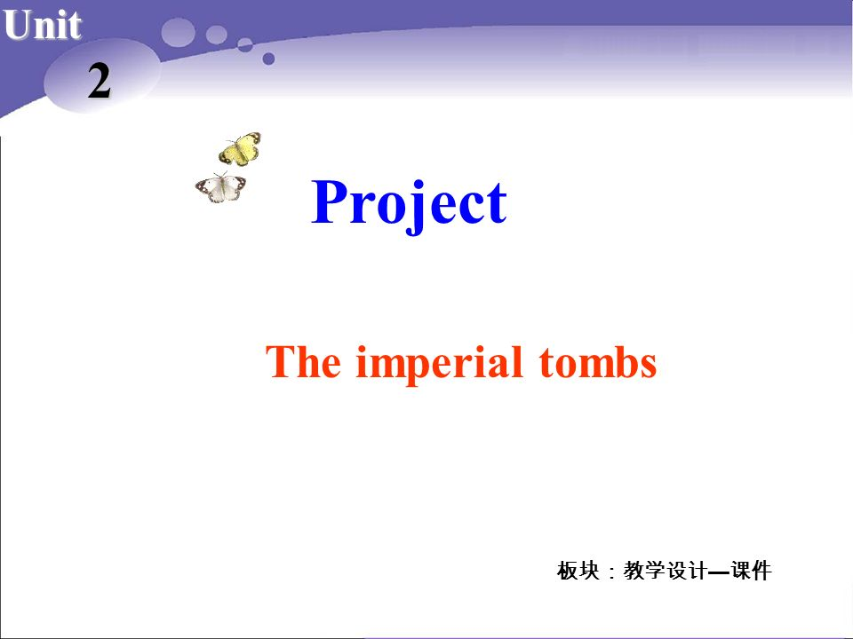 Unit 2 The imperial tombs