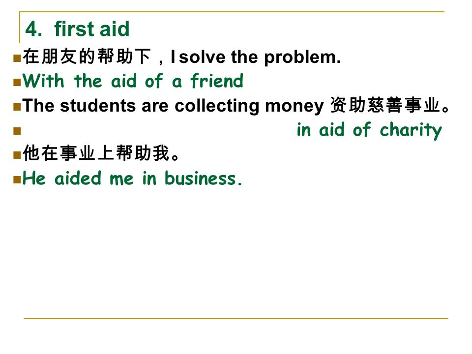 4. first aid I solve the problem.
