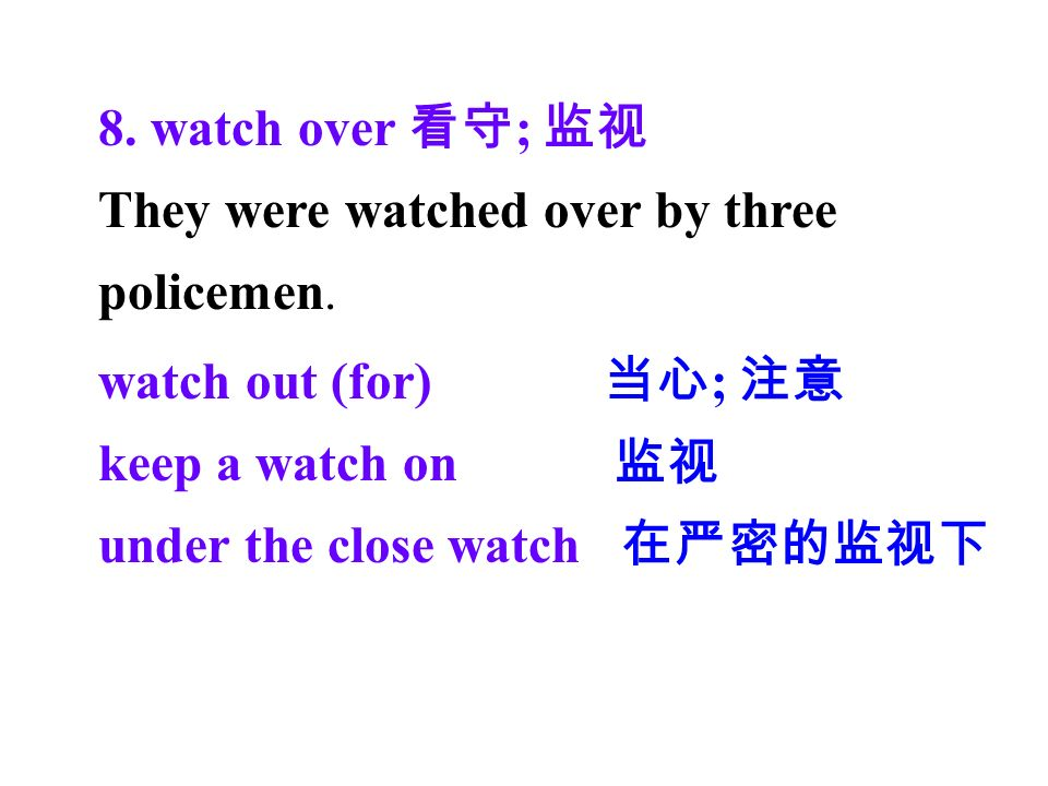 8. watch over ; They were watched over by three policemen.